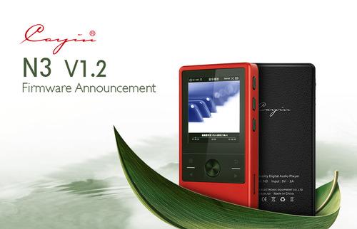 cayin n3 ファームウェア アップデート